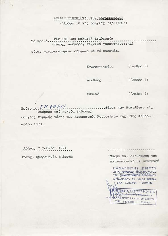 european patent convention 1973 pdf